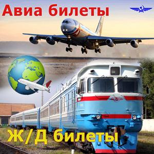 Авиа- и ж/д билеты Аксаково