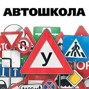Автошколы Аксаково