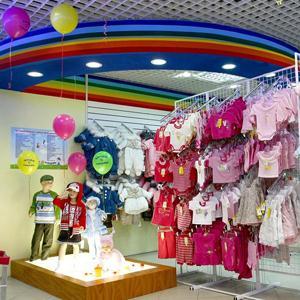 Детские магазины Аксаково