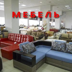 Магазины мебели Аксаково