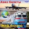 Авиа- и ж/д билеты в Аксаково