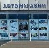 Автомагазины в Аксаково