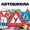 Автошколы в Аксаково
