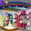 Детские магазины в Аксаково