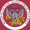 Налоговые инспекции, службы в Аксаково