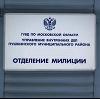 Отделения полиции в Аксаково