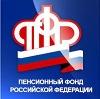 Пенсионные фонды в Аксаково