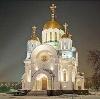 Религиозные учреждения в Аксаково