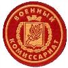 Военкоматы, комиссариаты в Аксаково