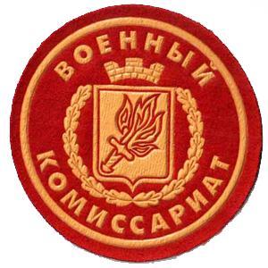 Военкоматы, комиссариаты Аксаково
